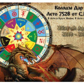 Славянский календарь на 2020 год