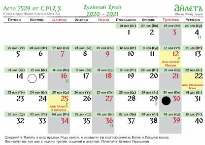 Славянский календарь на 2021 год