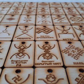 Русские руны (набор 120 штук)